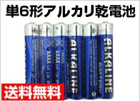 アルカリ単6乾電池
